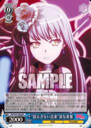 """""""揺るぎない音楽""""湊友希那(WS「ブースターパック BanG Dream! Vol.2」収録)"""