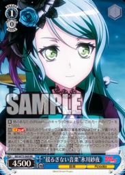 """""""揺るぎない音楽""""氷川紗夜(WS「ブースターパック BanG Dream! Vol.2」収録)"""