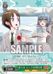 新入生 ロック&明日香(WS「ブースターパック BanG Dream! Vol.2」収録)