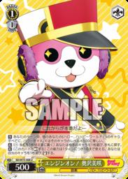 エンジンオン!奥沢美咲:ミッシェル(WS「ブースターパック BanG Dream! Vol.2」収録)