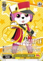 エンジンオン!奥沢美咲:ミッシェル(WS「ブースターパック BanG Dream! Vol.2」収録のスペシャルメンバーサインSPMパラレル)