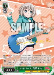 マイペース 青葉モカ(WS「ブースターパック BanG Dream! Vol.2」収録のスペシャルメンバーサインSPMパラレル)