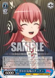 浮かれ気味のチュチュ(WS「ブースターパック BanG Dream! Vol.2」収録)