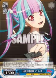 伝説の開幕 パレオ(WS「ブースターパック BanG Dream! Vol.2」収録)