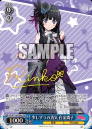 少しずつの勇気 白金燐子(WS「ブースターパック BanG Dream! Vol.2」収録スペシャルメンバーサインSPMパラレル)