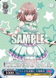 らしさを武器に 大和麻弥(WS「ブースターパック BanG Dream! Vol.2」収録)