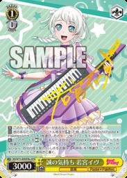 誠の気持ち 若宮イヴ(WS「ブースターパック BanG Dream! Vol.2」収録スペシャルメンバーサインSPMパラレル)