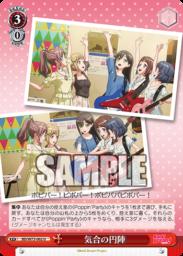 気合の円陣 Poppin'Partyイベント(WS「ブースターパック BanG Dream! Vol.2」収録)