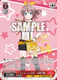 テンション上昇!山吹沙綾(WS「ブースターパック BanG Dream! Vol.2」収録スペシャルメンバーサインSPMパラレル)