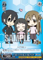 SD キリト&ユイ&アスナ:BOX特典PRプロモ(WS「ブースターパック ソードアート・オンライン 10th Anniversary」収録)