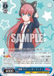 敏腕プロデューサー チュチュ(WS「ブースターパック BanG Dream! Vol.2」収録)