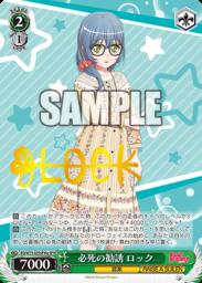 必死の勧誘 ロック(WS「ブースターパック BanG Dream! Vol.2」収録スペシャルメンバーサインSPMパラレル)
