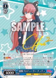 敏腕プロデューサー チュチュ(WS「ブースターパック BanG Dream! Vol.2」収録スペシャルメンバーサインSPMパラレル)