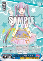 にっこり笑顔 パレオ(WS「ブースターパック BanG Dream! Vol.2」収録スペシャルメンバーサインSPMパラレル)