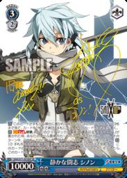 静かな闘志 シノン:スペシャルSPパラレル(WS「ブースターパック ソードアート・オンライン 10th Anniversary」収録)