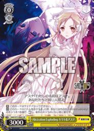 Alicization Exploding キリト&アスナ:スーパーレアSRパラレル(WS「ブースターパック ソードアート・オンライン 10th Anniversary」収録)