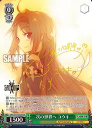 次の世界へ ユウキ:スペシャルSPパラレル(WS「ブースターパック ソードアート・オンライン 10th Anniversary」収録)