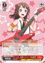 いざ、主催ライブ!戸山香澄(WS「ブースターパック BanG Dream! Vol.2」収録)