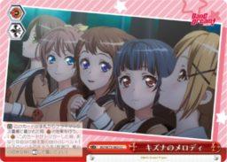 キズナのメロディ 戸山香澄・クライマックス(WS「ブースターパック BanG Dream! Vol.2」収録)