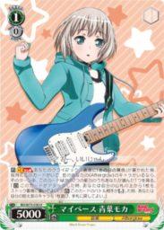 マイペース 青葉モカ(WS「ブースターパック BanG Dream! Vol.2」収録)