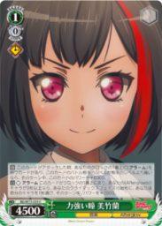 力強い瞳 美竹蘭(WS「ブースターパック BanG Dream! Vol.2」収録)