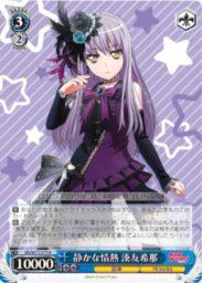 静かな情熱 湊友希那(WS「ブースターパック BanG Dream! Vol.2」収録)