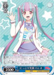 にっこり笑顔 パレオ(WS「ブースターパック BanG Dream! Vol.2」収録)