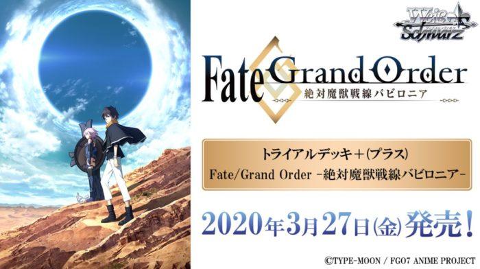 WS「TD+ Fate/Grand Order -絶対魔獣戦線バビロニア-」の発売日が2020年3月27日に決定!