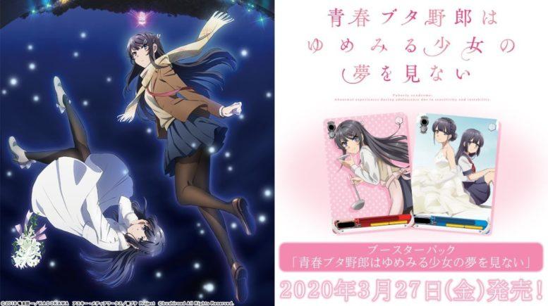 WS「映画 青春ブタ野郎はゆめみる少女の夢をみない」のブースターパックが発売決定!発売日は2020年3月27日!