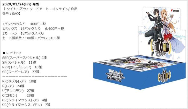 レアリティ情報:ブースターパック ソードアート・オンライン 10th Anniversary