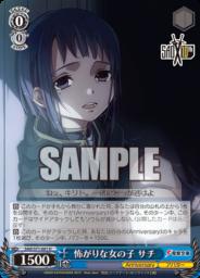 怖がりな女の子 サチ(WS「ブースターパック ソードアート・オンライン 10th Anniversary」収録)