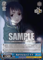 怖がりな女の子 サチ;スーパーレアSRパラレル(WS「ブースターパック ソードアート・オンライン 10th Anniversary」収録)