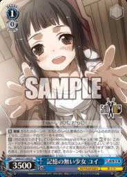 記憶の無い少女 ユイ(WS「ブースターパック ソードアート・オンライン 10th Anniversary」収録)