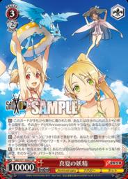 真夏の妖精:スーパーレアSRパラレル(WS「ブースターパック ソードアート・オンライン 10th Anniversary」収録)