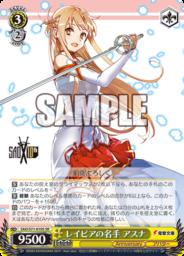 レイピアの名手 アスナ:スーパーレアSRパラレル(WS「ブースターパック ソードアート・オンライン 10th Anniversary」収録)