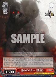 謎のアバター《死銃》:スーパーレアSRパラレル(WS「ブースターパック ソードアート・オンライン 10th Anniversary」収録)