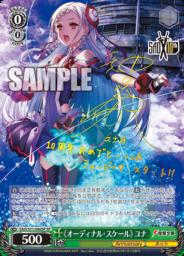 《オーディナル・スケール》ユナ:スペシャルSPパラレル(WS「ブースターパック ソードアート・オンライン 10th Anniversary」収録)