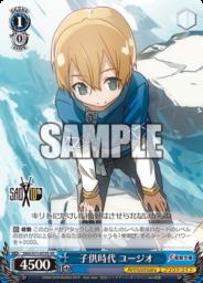子供時代 ユージオ:スーパーレアSRパラレル(WS「ブースターパック ソードアート・オンライン 10th Anniversary」収録)