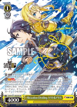 Alicizaition Dividing アリス&キリト:スペシャルSPパラレル(WS「ブースターパック ソードアート・オンライン 10th Anniversary」収録)