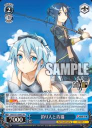 釣り人と青猫:スーパーレアSRパラレル(WS「ブースターパック ソードアート・オンライン 10th Anniversary」収録)