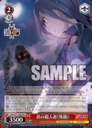 真の殺人者《死銃》:スーパーレアSRパラレル(WS「ブースターパック ソードアート・オンライン 10th Anniversary」収録)
