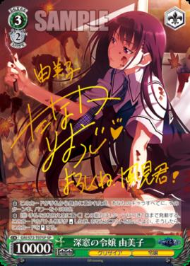 深窓の令嬢 由美子:田中涼子サイン入りスペシャルSPパラレル(WS「TD+ グリザイアの果実」収録)