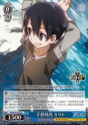 子供時代 キリト(WS「ブースターパック ソードアート・オンライン 10th Anniversary」収録)