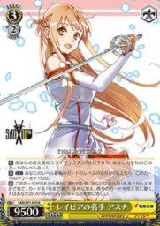 レイピアの名手 アスナ(WS「ブースターパック ソードアート・オンライン 10th Anniversary」収録)
