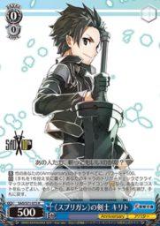 《スプリガン》の剣士 キリト(WS「ブースターパック ソードアート・オンライン 10th Anniversary」収録)