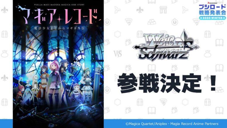 ヴァイスシュヴァルツに「TVアニメ マギアレコード 魔法少女まどか☆マギカ外伝」が参戦決定!発売日は未定!