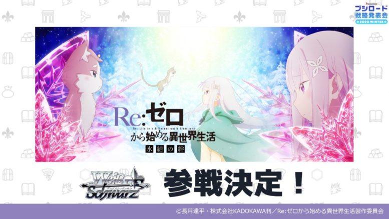 ヴァイスシュヴァルツに「Re:ゼロから始める異世界生活 氷結の絆」が参戦決定!エクストラブースターが6月12日に発売!