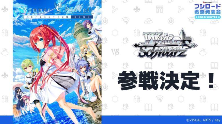 ヴァイスシュヴァルツに「Summer Pockets REFLECTION BLUE」が参戦決定!発売日は未定!