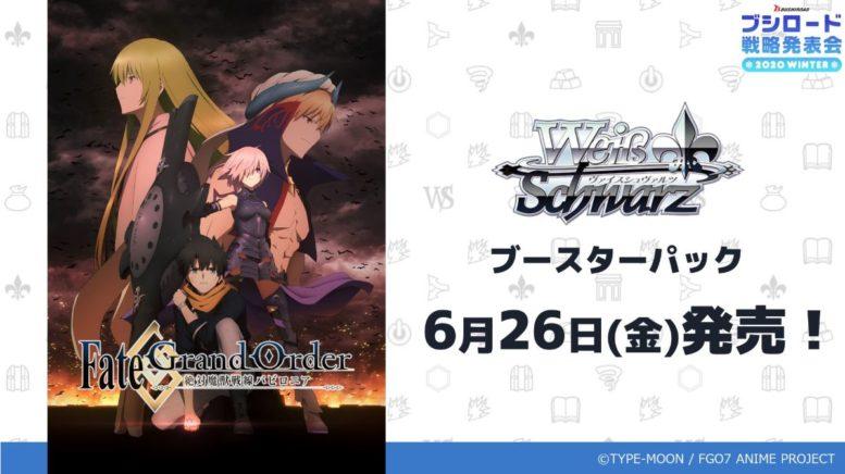 WS「Fate/Grand Order -絶対魔獣戦線バビロニア-」の発売日が決定!ブースターパックが6月26日に発売!
