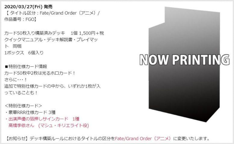 公式製品情報:WS「TD+ Fate/Grand Order -絶対魔獣戦線バビロニア-」